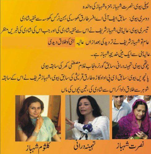 Shahbaz-sharif-wifes-8.jpg
